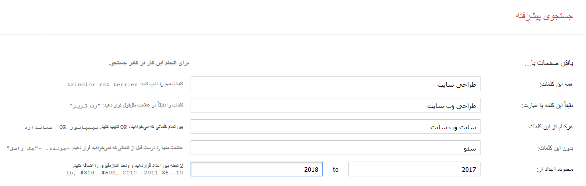 چگونه در گوگل جست و جو کنیم