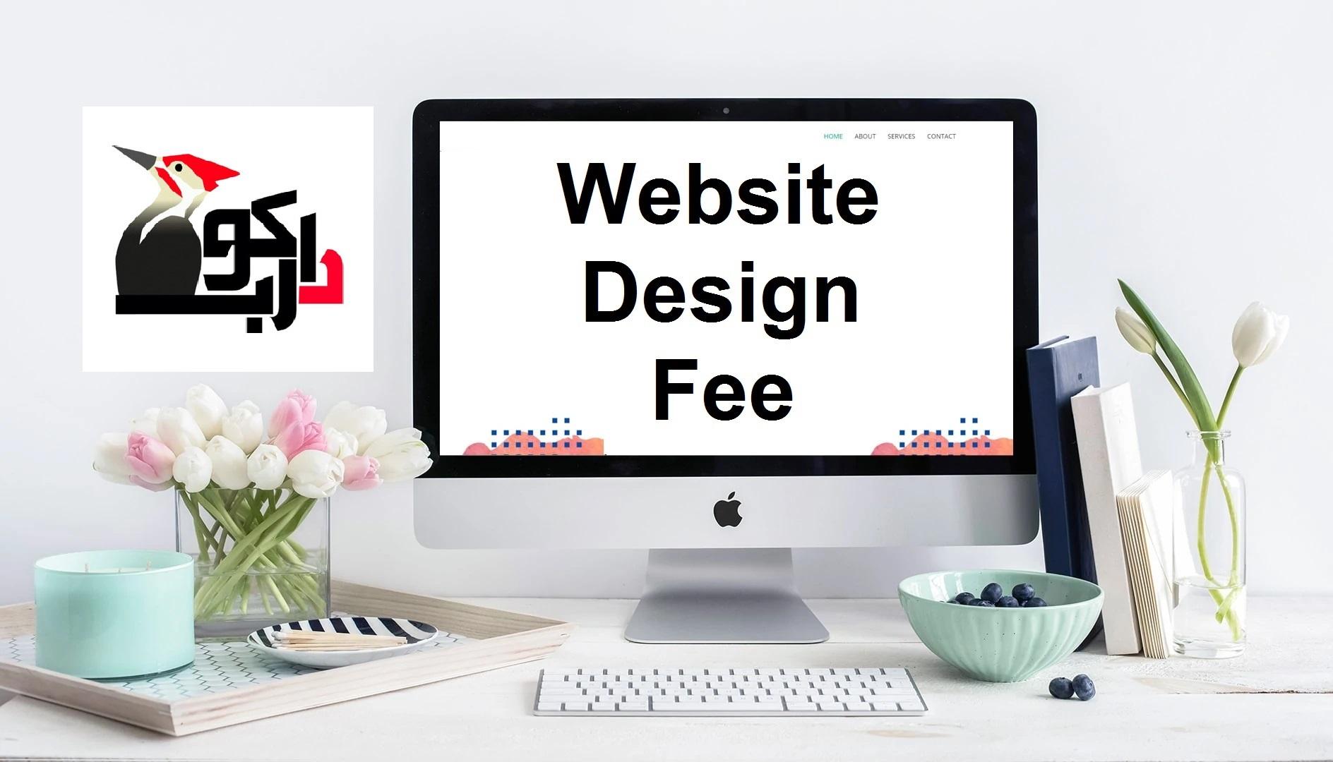 دستمزد طراحی وبسایت در شرکت ایرانی دارکوب