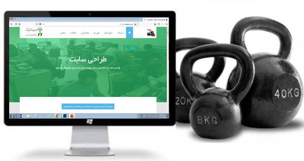 طراحی وب سایت باشگاه ورزشی
