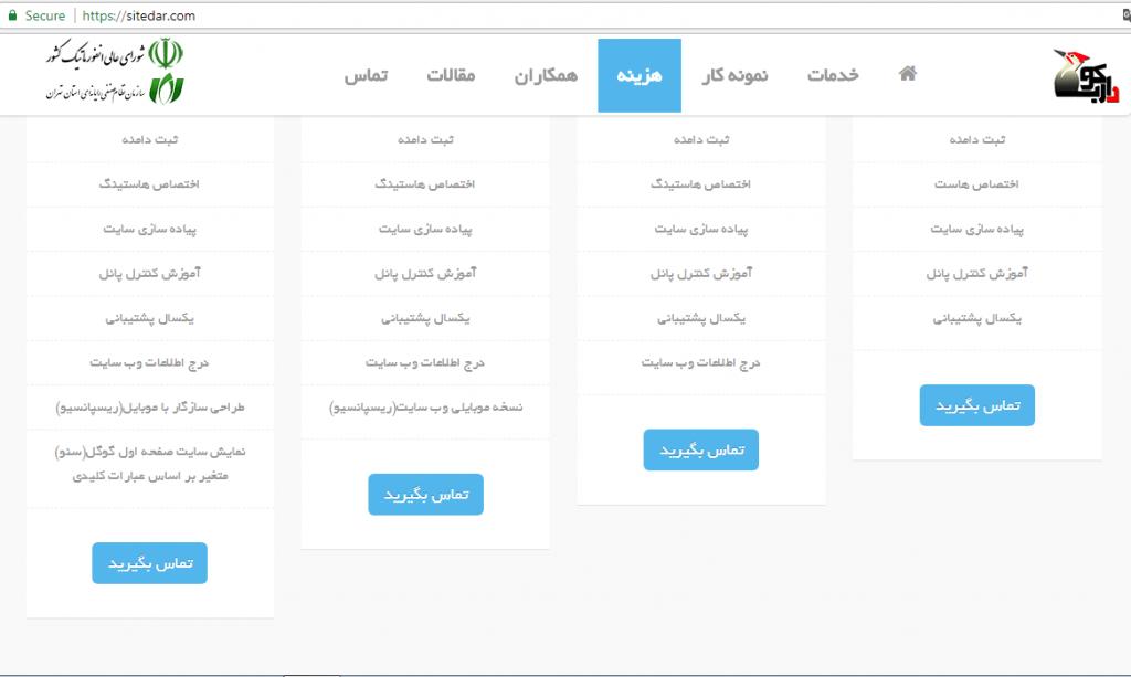 مفاد قرارداد طراحی وب سایت