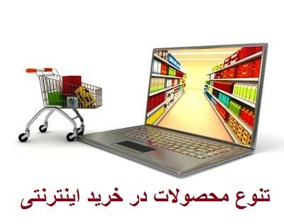 مزایای فروش محصولات به صورت آنلاین